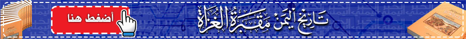 تاريخ-اليمن-مقبرة-الغزاة