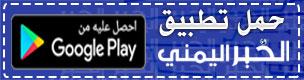 تطبيق-الخبر-اليمني-